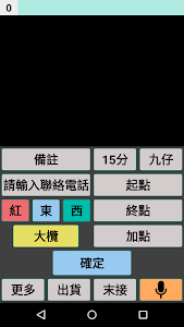 生的 (司機版) screenshot 3
