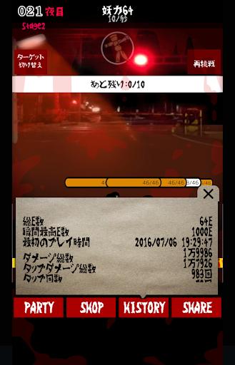 Yokai Buster 1.0 Windows u7528 3