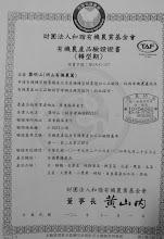 Photo: 2013-龔明山有機證書