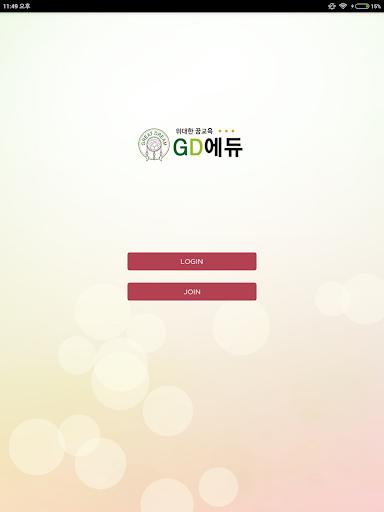 uc9c0ub514uc5d0ub4c0ucf00uc774uc158-GD Education 4.265 screenshots 2