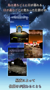 脱出ゲーム 天空島からの脱出 限りない大地の物語 screenshot 7