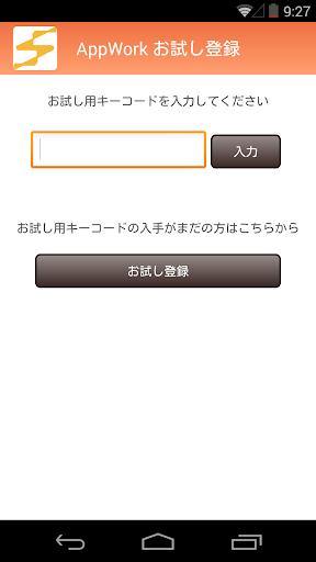 AppWork u304au8a66u3057u7248 1.0.11 Windows u7528 1