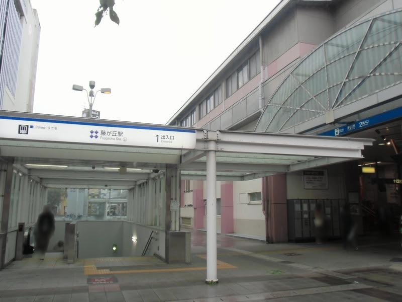名古屋市名東区藤が丘駅