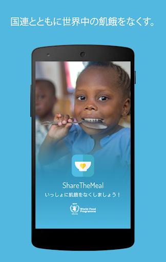ShareTheMeal — 子どもたちと食事をシェアしよう