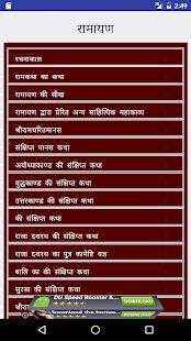 महाभारत रामायण कहानियाँ screenshot