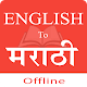 Download English to Marathi Dictionary For PC Windows and Mac