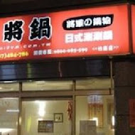 太將鍋日式涮涮鍋