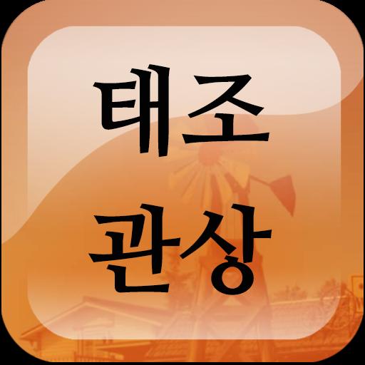 태조 이성계 관상 Apps Bei Google Play