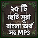 নামাযের ২৫ টি ছোট সুরা বাংলা icon
