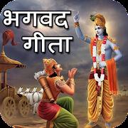 Bhagavad Gita - Hindi (2018) भगवद् गीता