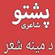 Pashto Poetry - Pyar Muhabbat Shayari Download for PC Windows 10/8/7