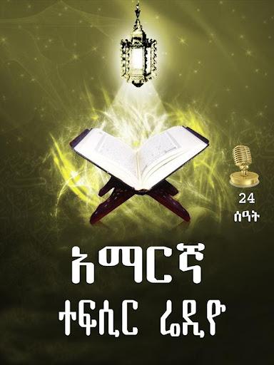 AMHARIC TEFSIR QURAN RADIO