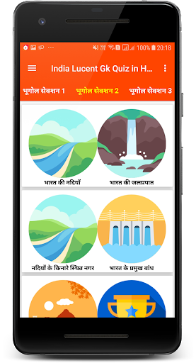 India Lucent gk quiz in Hindi - Apps on Google Play