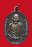 เหรียญหลวงพ่อเกษม รุ่น มทบ.7 ค่ายสุรศักดิ์มนตรี เนื้อเงิน ปี 18