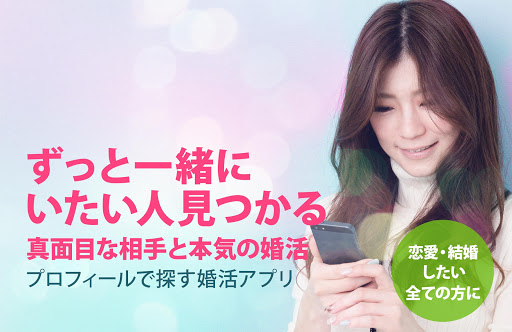 feliz -恋活・婚活・出会いアプリ-マッチングアプリ- screenshot 1