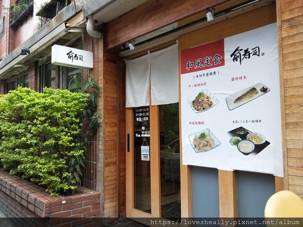 俞壽司日本料理-信義區好吃日本料理推薦