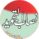 Nisabt-ut-Tajweed, Asaan Tajweed Quran Rules for PC-Windows 7,8,10 and Mac