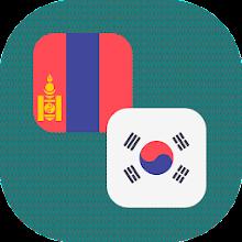 Mongolian - Korean Translator Download on Windows