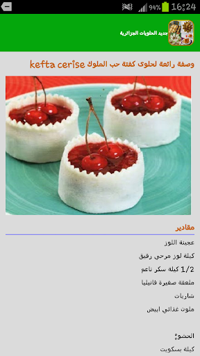 جديد حلويات سميرة ومنال 2015