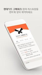 현대카드 MY MENU- screenshot thumbnail