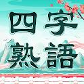 四字熟語クロス:熟語消しパズル、漢字の脳トレ単語ゲーム icon