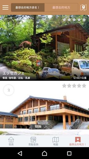 免費下載遊戲APP|下呂溫泉導覽 -下呂温泉ガイド- app開箱文|APP開箱王