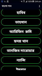 Download বাংলা গান For PC Windows and Mac apk screenshot 1