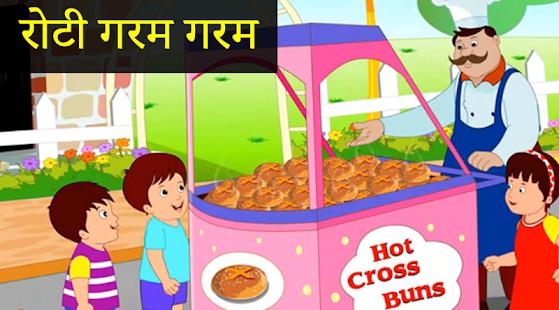 Roti Garam Garam -Kids Poem Offline Video - náhled