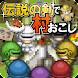 伝説の剣で村おこし - Androidアプリ