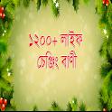 ১২০০ বাংলা লাইফ চেঞ্জিং বাণী - Inspiration Quotes icon