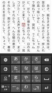 原稿作文 ー連続音声入力も出来る縦書文書作成ー Screenshot