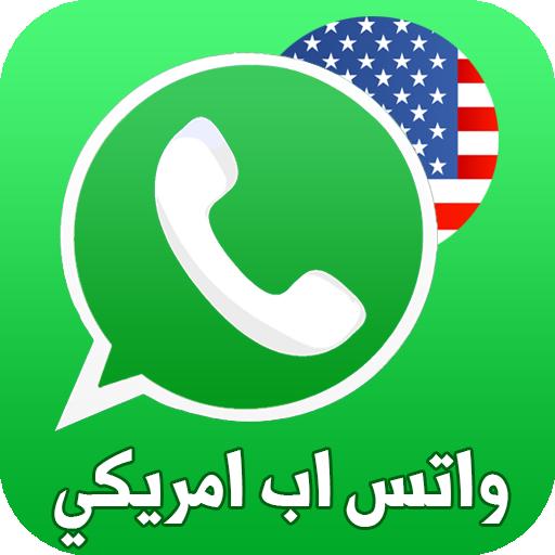 واتس اب برقم امريكي  2018 (app)