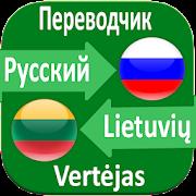 Lithuanian to Russian Translator