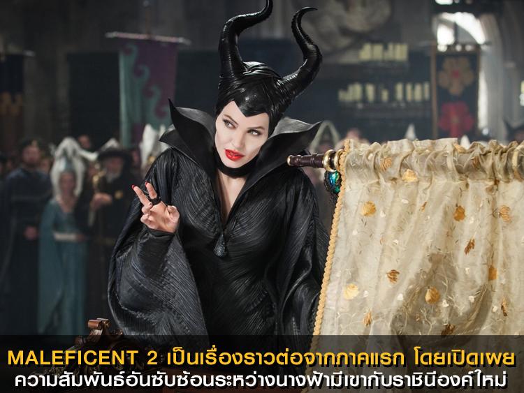Maleficent 2 เป นเร องราวต อจากภาคแรก โดยเป ดเผยความ