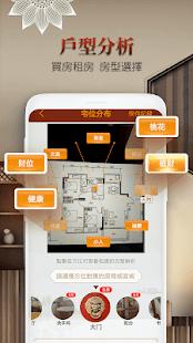 3D Real Feng Shui Compass - House Feng Shui Analysis Rent a House to Buy a House Feng Shui Compass Gigabit Compass