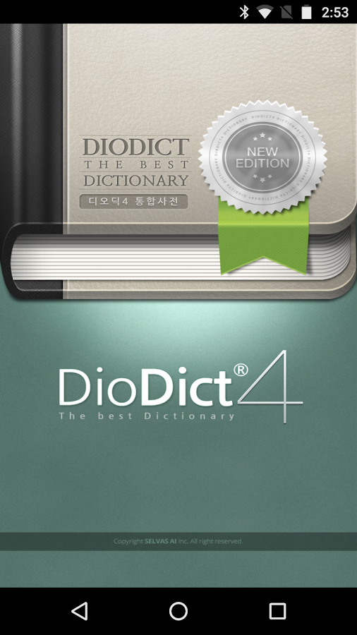 DioDict 4 JPN-KOR Dictionary- screenshot
