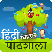 Hindi Kids Learning Plus