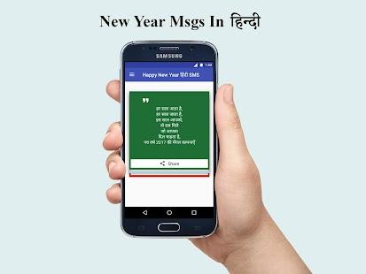 New Year Hindi Shayari 2018 - náhled