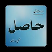 Hasil Urdu Novel - Umera Ahmed