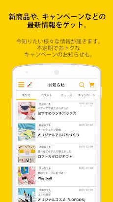 LOFTアプリのおすすめ画像2