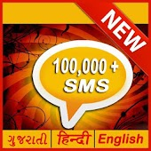 100,000+ SMS Collection Free