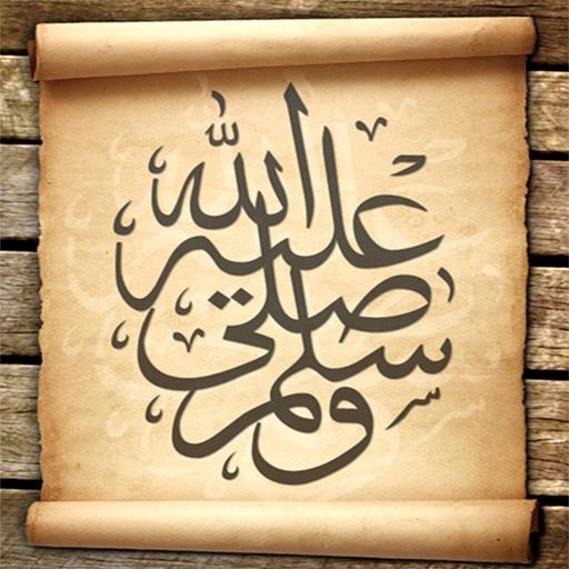 Durood Shareef Collection - Apps on Google Play
