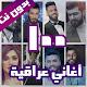 100 اغاني عراقية بدون نت 2019 apk