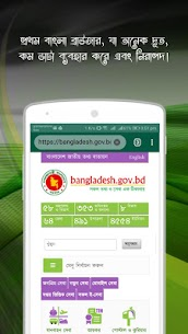Bangla Browser Apk  Download For Android 1