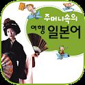 주머니속의 여행 회화 일본어 icon