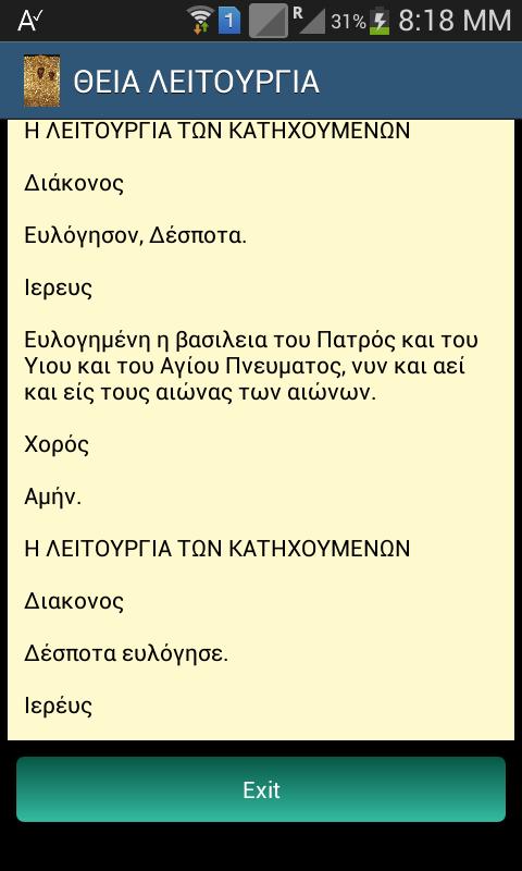 ΘΕΙΑ ΛΕΙΤΟΥΡΓΙΑ - στιγμιότυπο οθόνης