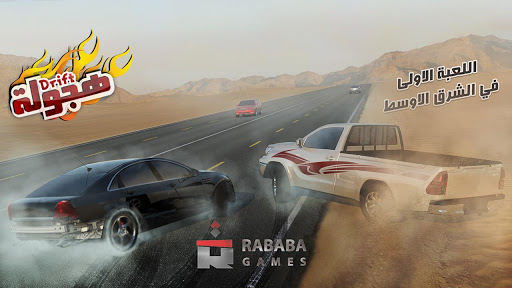 Drift هجولة game (apk) free download for Android/PC/Windows screenshot
