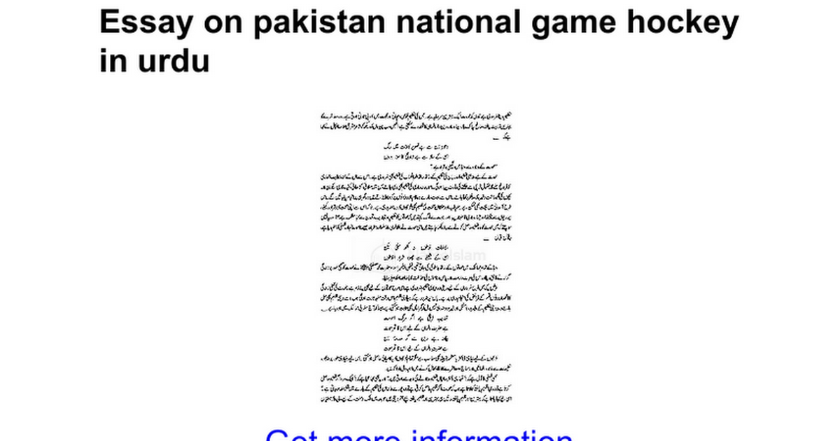 essay on national game of india hockey An rti revealed that hockey is not the national game should cricket be made the national so friends i think it should not be the national game of india.