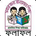 PSC Result-প্রাথমিক শিক্ষা সমাপনী ফলাফল apk