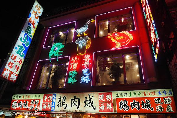 台北中山。捷運南京復興站:遼寧街夜市@鵝肉城活海鮮~在地著名熱炒店